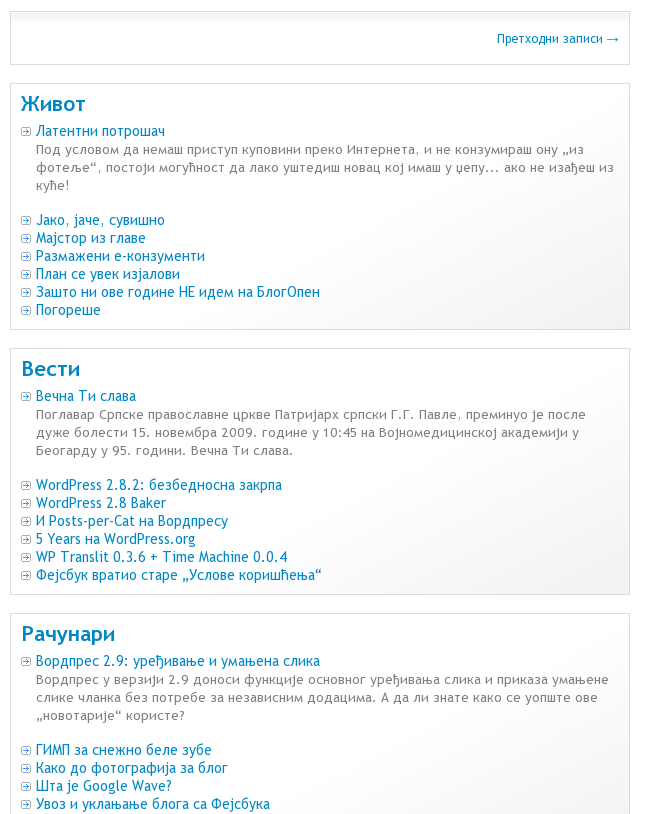 Posts per Cat: Full width/One column layout